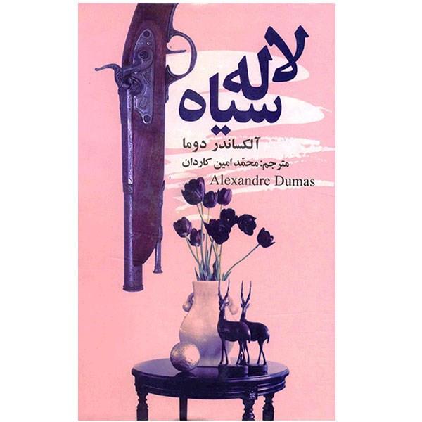 کتاب لاله سیاه اثر آلکساندر دوما