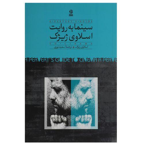 کتاب سینما به روایت اسلاوی ژیژک اثر اسلاوی ژیژک