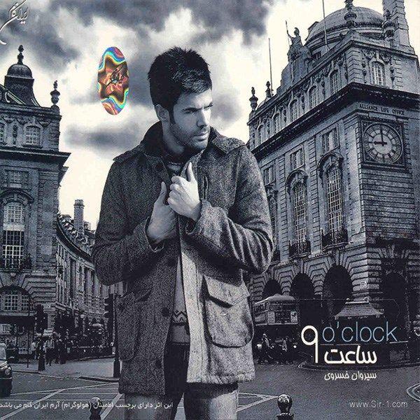 آلبوم موسیقی ساعت 9 اثر سیروان خسروی