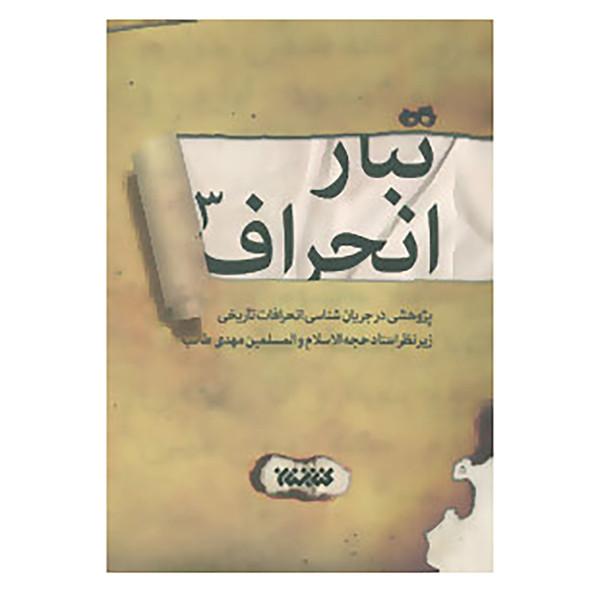 کتاب تبار انحراف 3 اثر مهدی طائب