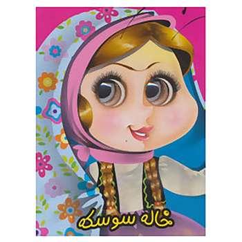 کتاب چشمی خاله سوسکه اثر مریم بهرامی