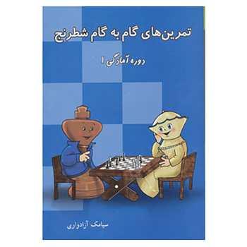کتاب تمرین های گام به گام شطرنج اثر سیامک آزادواری