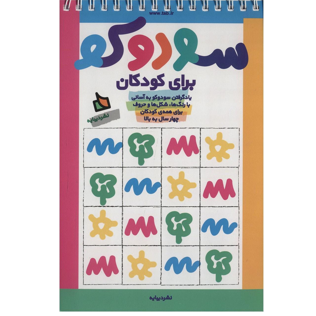 کتاب سودوکو برای کودکان اثر نغمه محمدحسینی