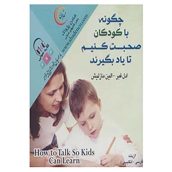 کتاب کتاب سخنگو چگونه با کودکان صحبت کنیم تا یاد بگیرند اثر ادل فبر،الین مازلیش