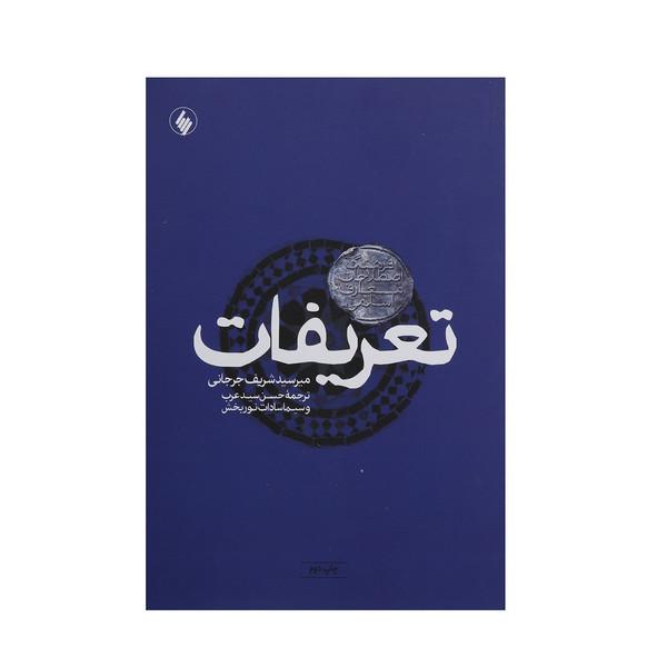 کتاب تعریفات فرهنگ اصطلاحات معارف اسلامی اثر میر سید شریف جرجانی