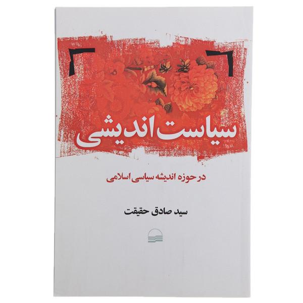 کتاب سیاست اندیشی اثر سید صادق حقیقت