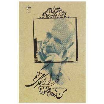 کتاب من زنده ام هنوز و غزل فکر می کنم اثر محمدعلی بهمنی