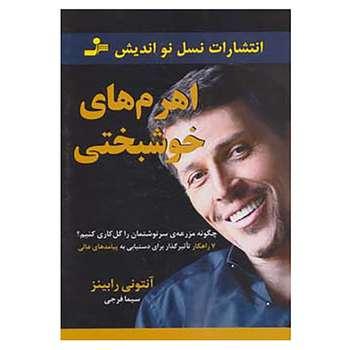 کتاب اهرم های خوشبختی اثر آنتونی رابینز