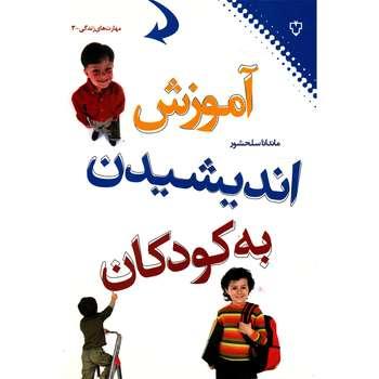 کتاب آموزش اندیشیدن به کودکان اثر ماندانا سلحشور