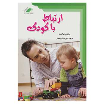 کتاب ارتباط با کودک اثر هایم گینوت