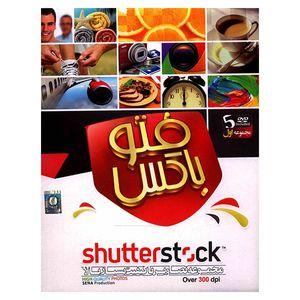 نرم افزار فتوباکس ShutterStock  1  نشر سنا