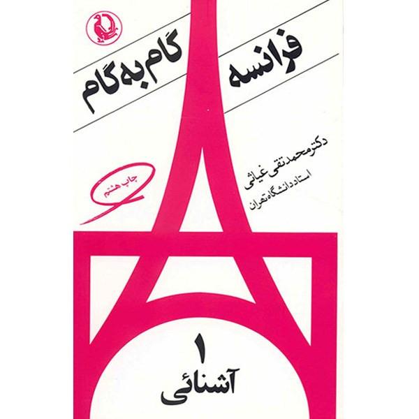 کتاب فرانسه گام به گام اثر محمدتقی غیاثی - چهار جلدی