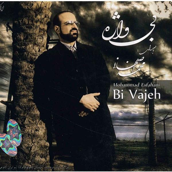 آلبوم موسیقی بی واژه - محمد اصفهانی