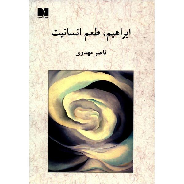 کتاب ابراهیم، طعم انسانیت اثر ناصر مهدوی