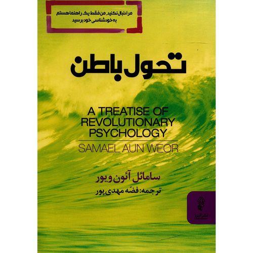 کتاب تحول باطن اثر سامائل آئون ویور