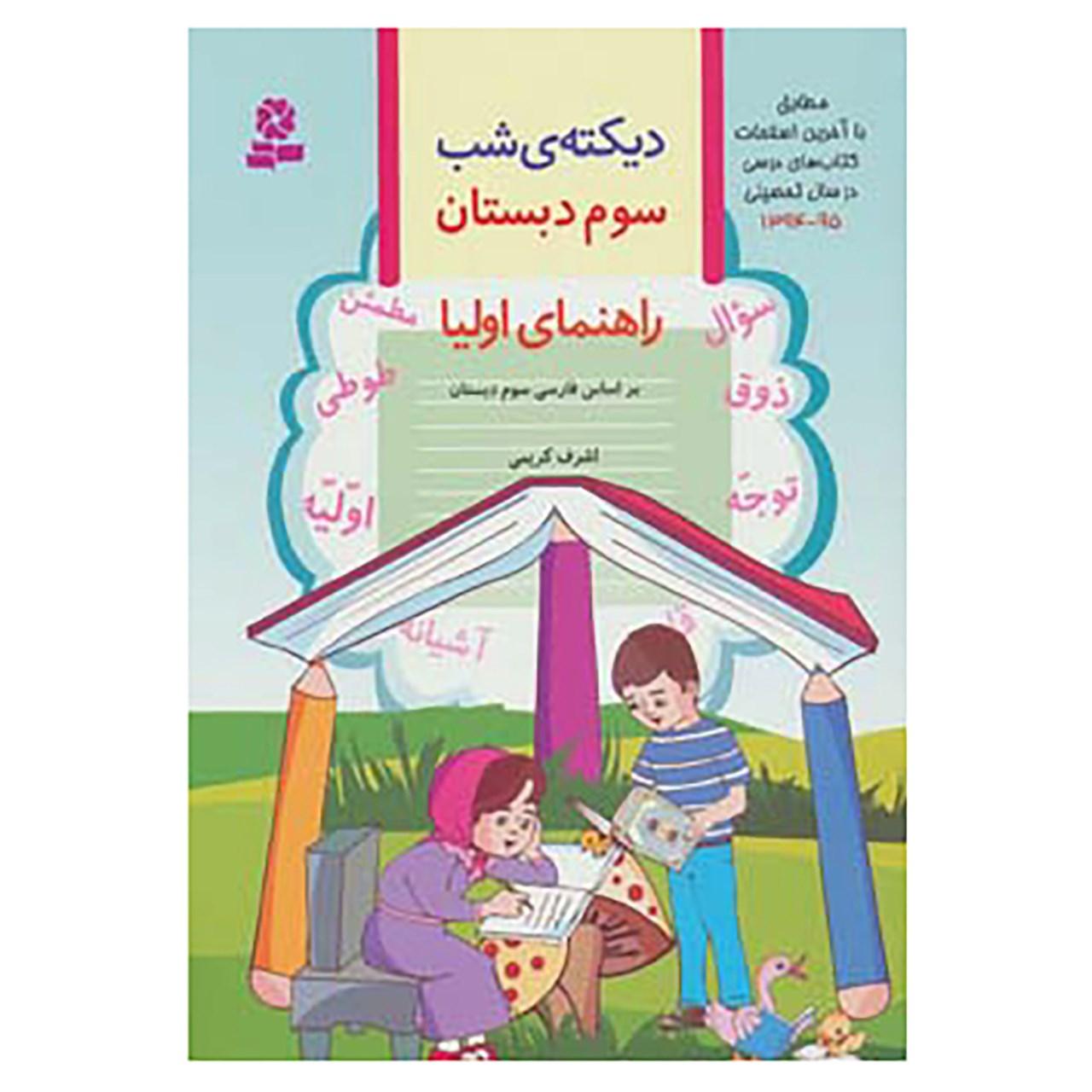کتاب دیکته ی شب سوم دبستان اثر اشرف کریمی