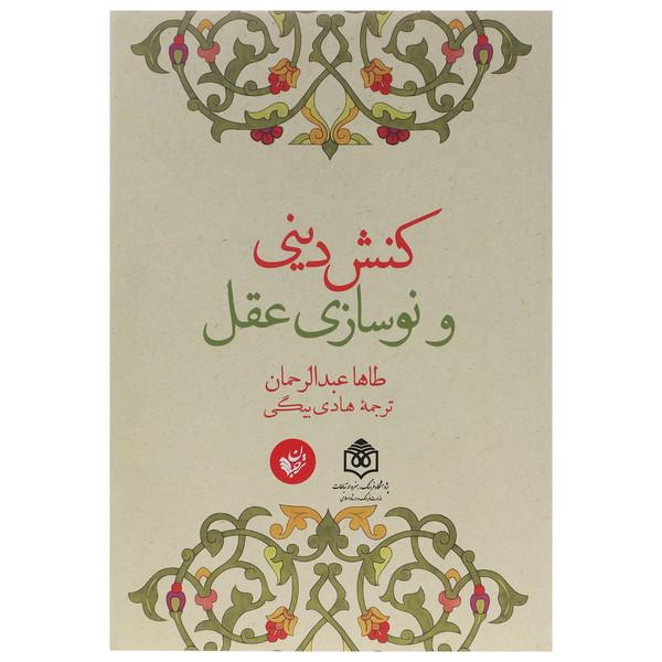 کتاب کنش دینی و نوسازی عقل اثر طاها عبدالرحمان