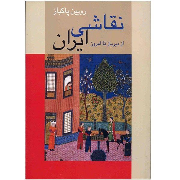 کتاب نقاشی ایران از دیرباز تا امروز اثر رویین پاکباز