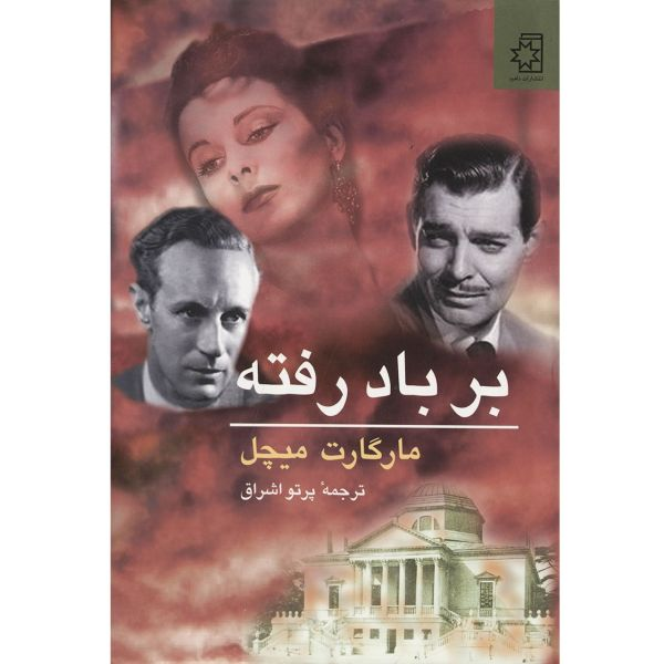 کتاب بر باد رفته اثر مارگارت میچل - دو جلدی