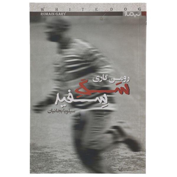 کتاب سگ سفید اثر رومن گاری