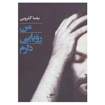 کتاب من رویایی دارم اثر یغما گلرویی