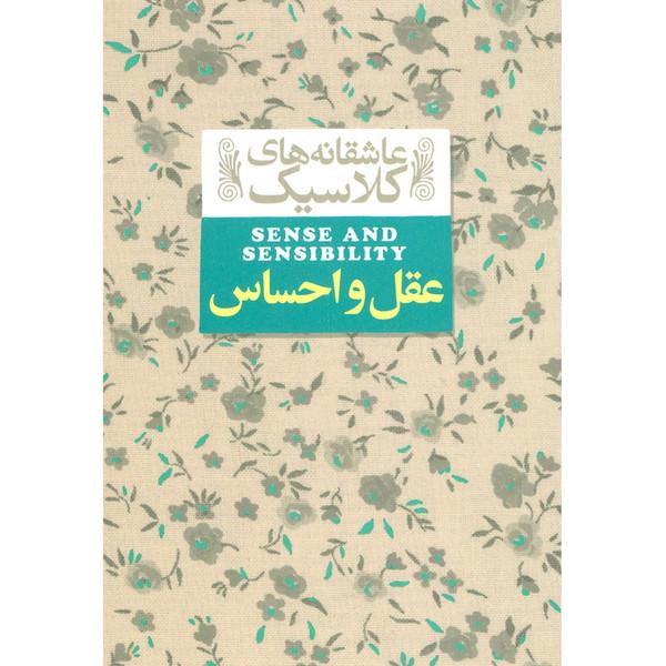 کتاب عقل و احساس اثر جین آستین