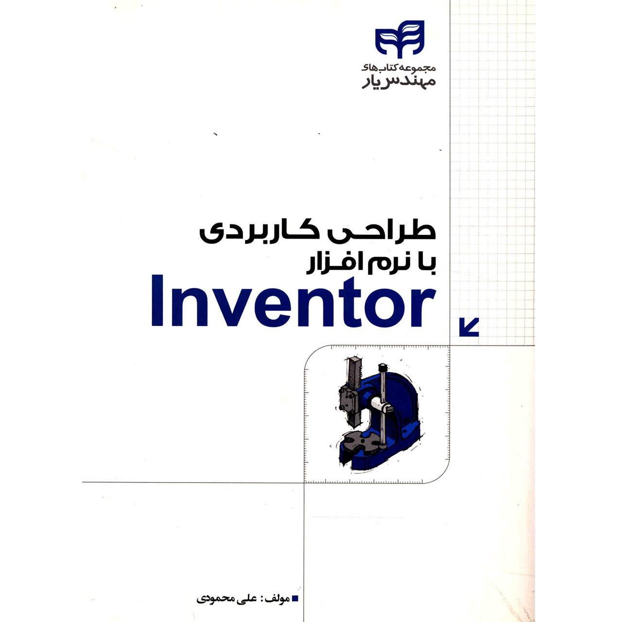 کتاب طراحی کاربردی با نرم افزار Inventor اثر علی محمودی