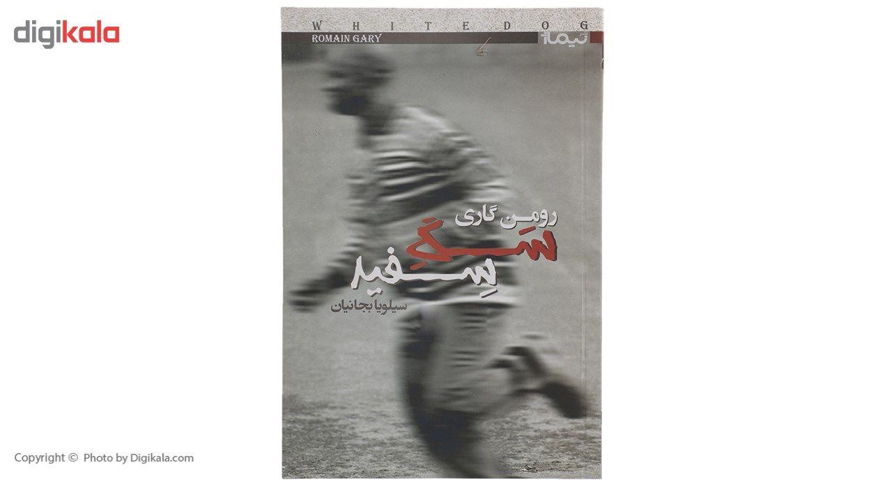 کتاب سگ سفید اثر رومن گاری main 1 1