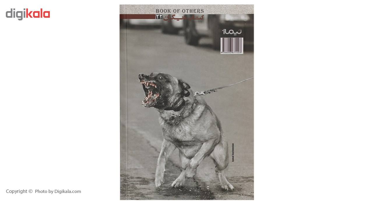 کتاب سگ سفید اثر رومن گاری main 1 2