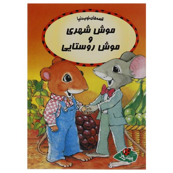 کتاب موش شهری و روستایی