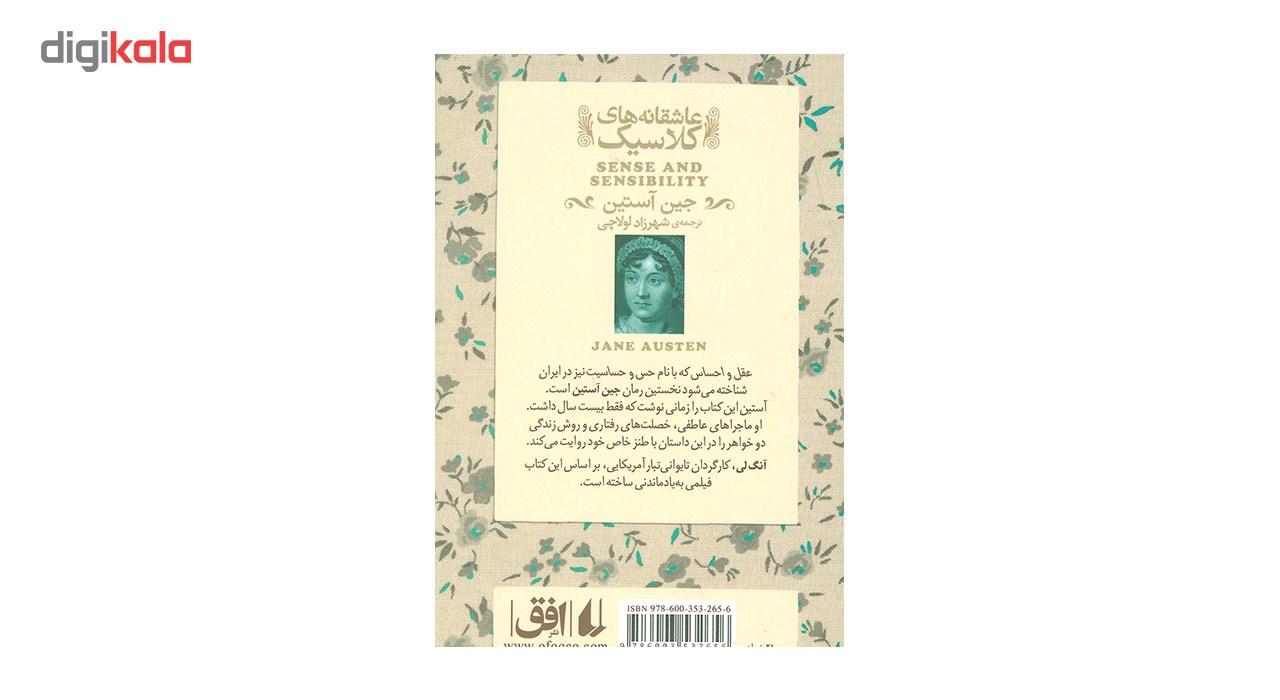 کتاب عقل و احساس اثر جین آستین main 1 2