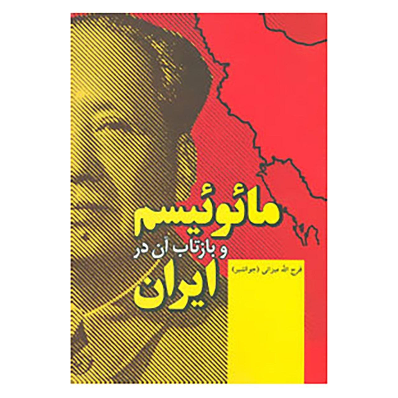 کتاب مائوئیسم و بازتاب آن در ایران اثر فرج الله میزانی