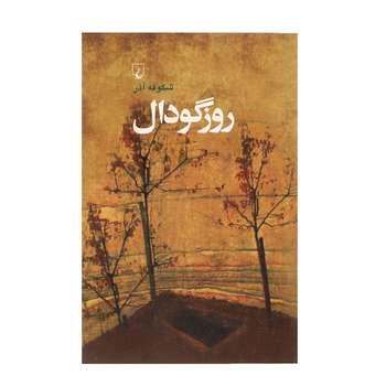کتاب روز گودال اثر شکوفه آذر