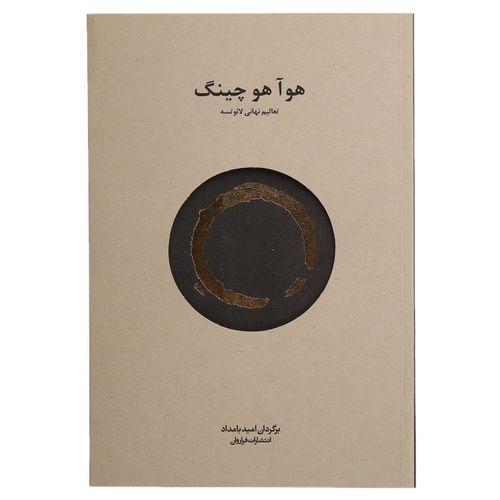 کتاب هو آ هو چینگ اثر لائوتسه