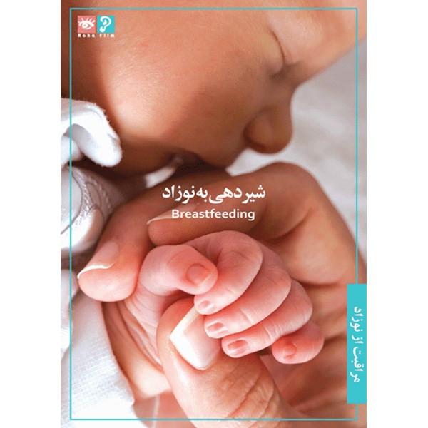 فیلم آموزش شیردهی به نوزاد نشر رها فیلم