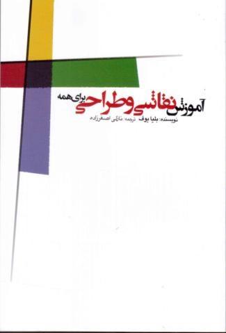کتاب آموزش نقاشی و طراحی برای همه اثر بلیا یوف
