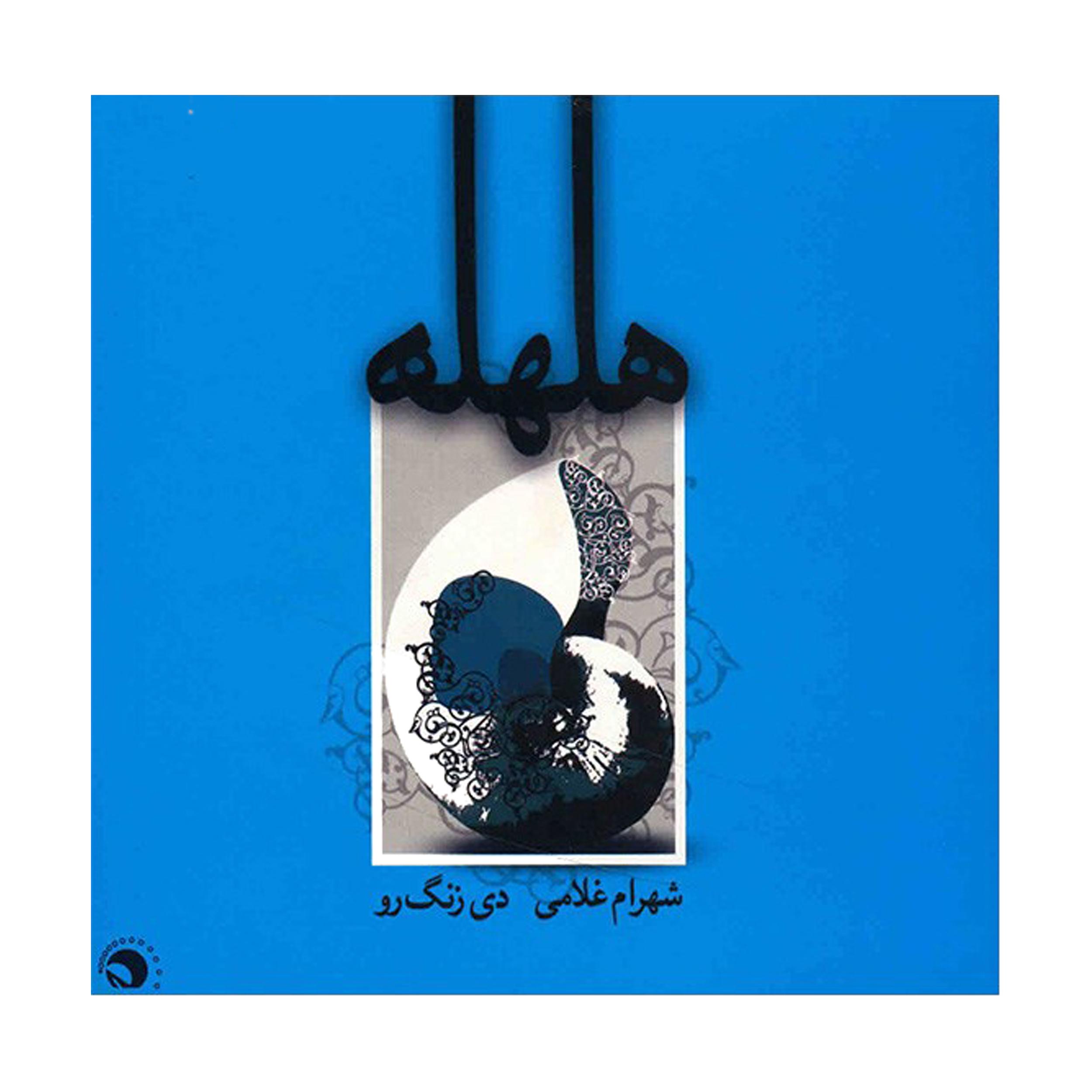 آلبوم موسیقی هلهله - شهرام غلامی