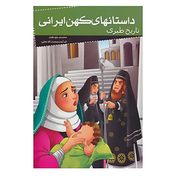 کتاب داستانهای کهن ایرانی اثر محمد بن جریر طبری