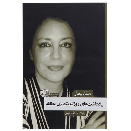 کتاب یادداشت های روزانه یک زن مطلقه اثر هیفاء بیطار