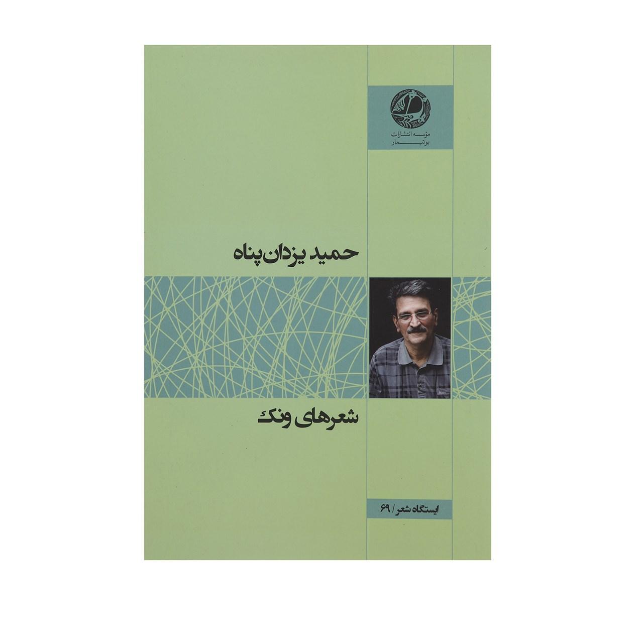 کتاب شعرهای ونک اثر حمید یزدان پناه