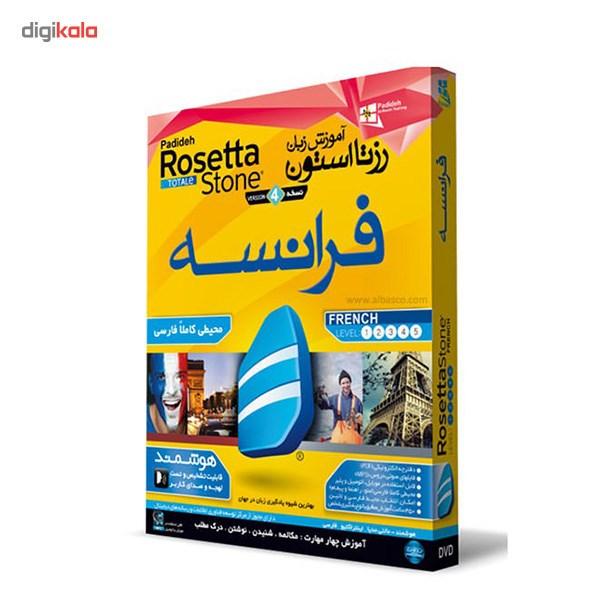 نرم افزار آموزش زبان فرانسه Rosetta Stone