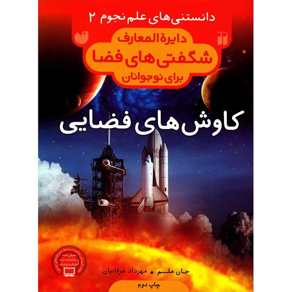 کتاب دایره المعارف شگفتی فضا کاوش های فضایی اثر جان ملم