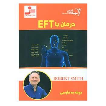کتاب دی وی دی درمان با ای اف تی اثر رابرت اسمیت