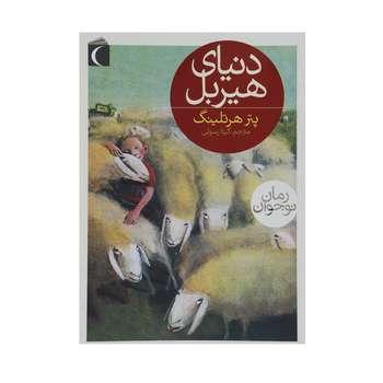 کتاب دنیای هیربل اثر پتر هرتلینگ