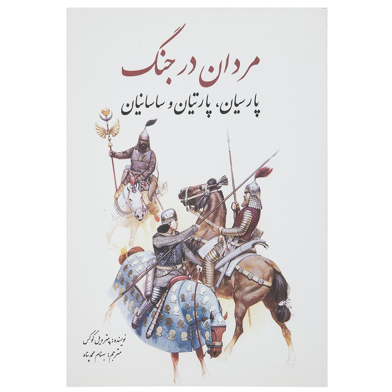 خرید                      کتاب مردان در جنگ پارسیان، پارتیان و ساسانیان اثر پیتر ویل کوکس
