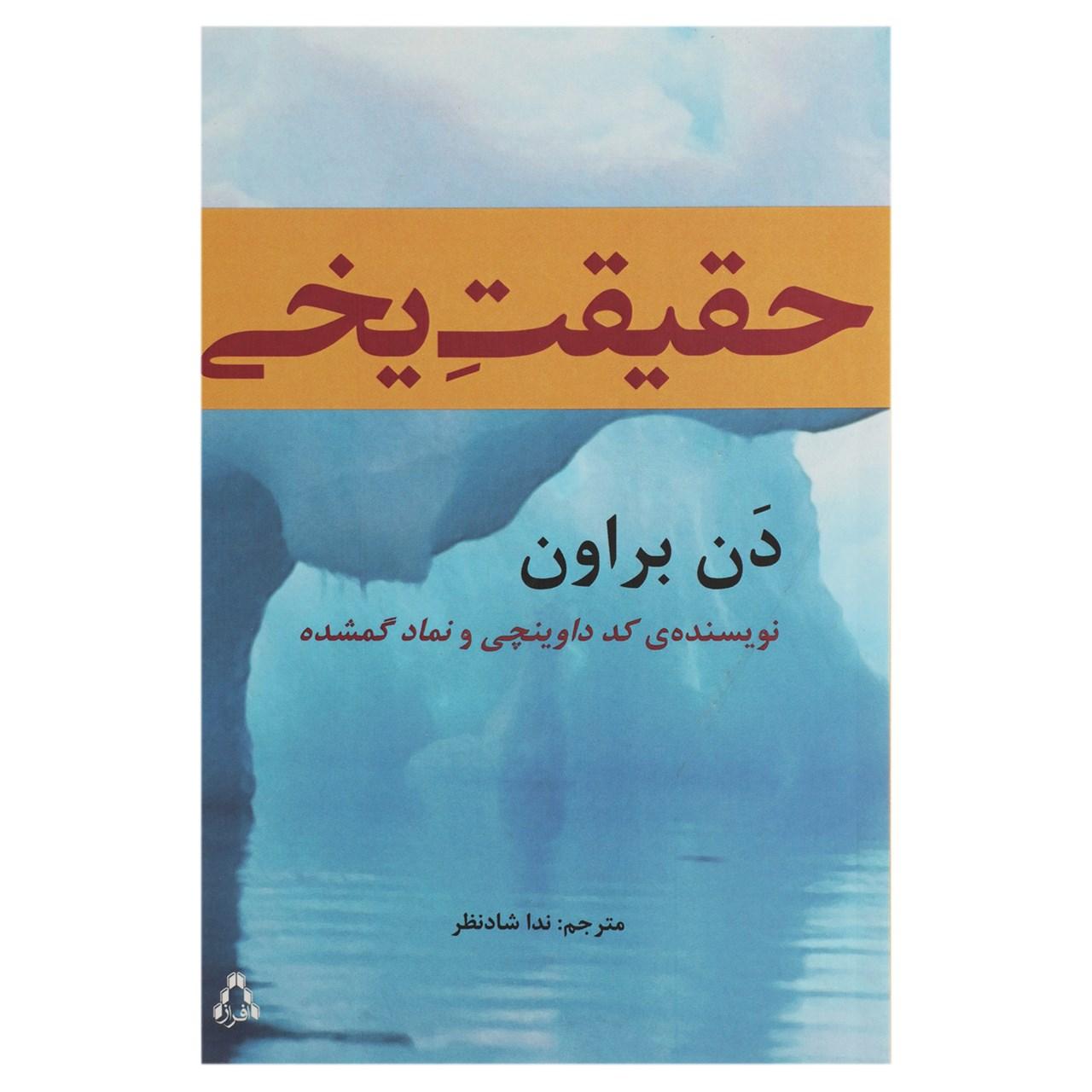 کتاب حقیقت یخی رمان اثر دن براون