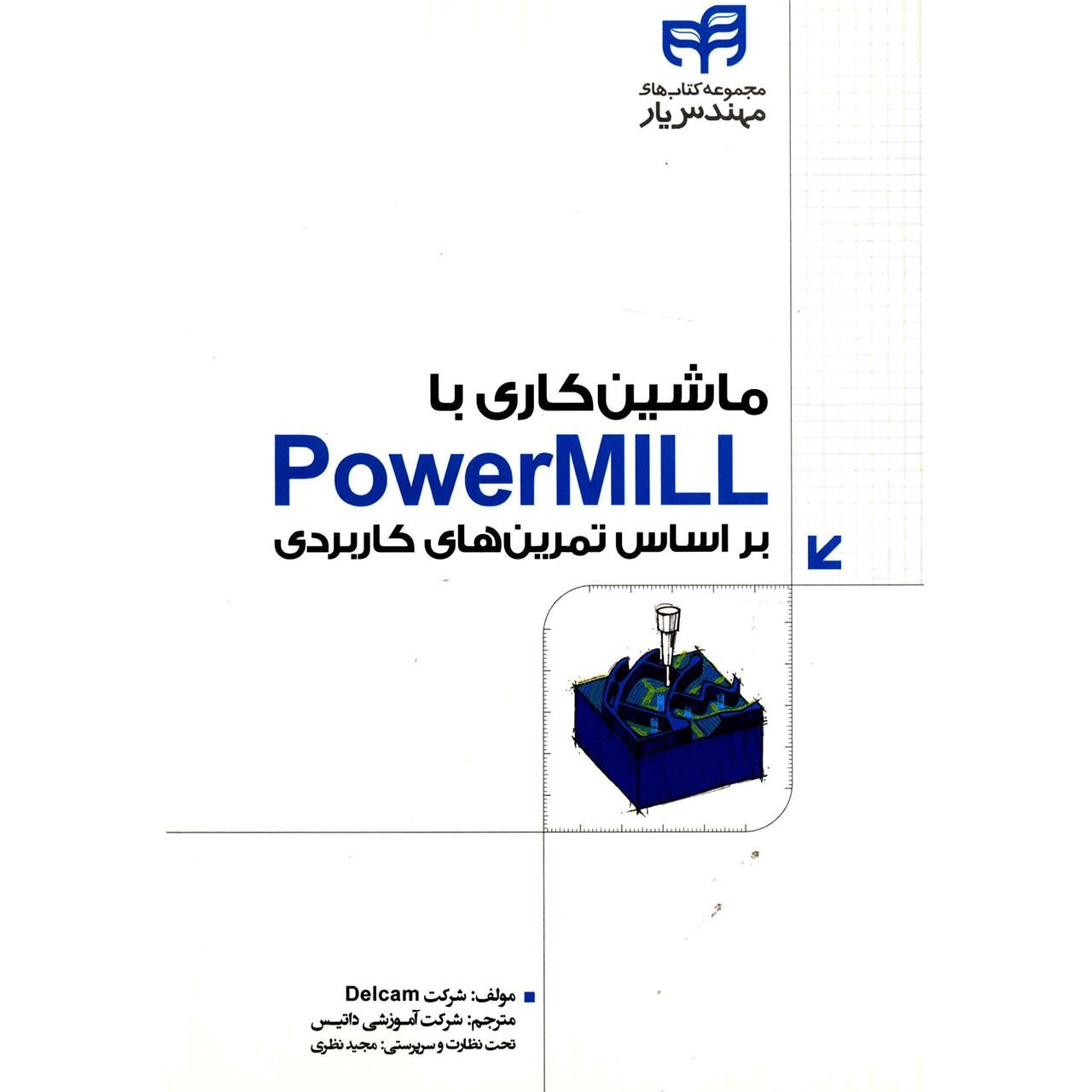 کتاب ماشین کاری با PowerMILL  بر اساس تمرین های کاربردی اثر شرکت Delcam