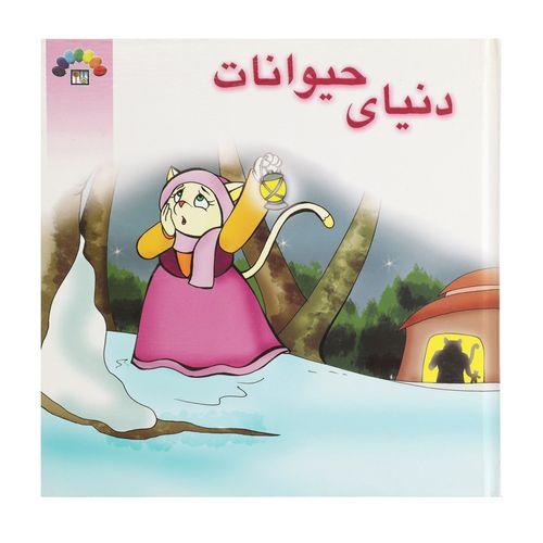 کتاب دنیای حیوانات اثر زینت السادات طباطبایی