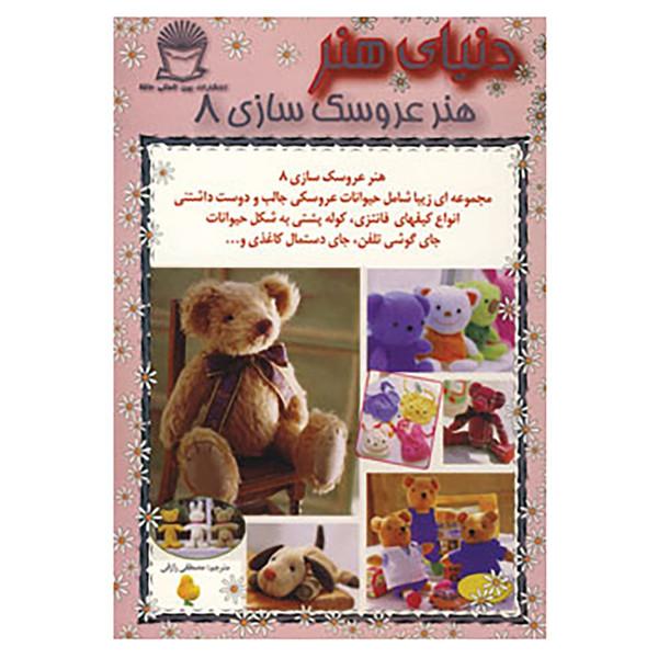 کتاب دنیای هنر عروسک سازی 8
