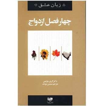 کتاب چهار فصل ازدواج اثر گری چاپمن